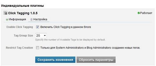 Плагин Click Tagging для Movable Type