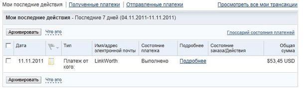 скрин выплатат  от Link Worth на Paypal