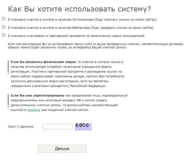 Миниатюра изображения для Регистрация на бирже ссылок Sape