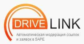 Drive Link: сервис автоматической модерации ссылок и заявок в Sape.ru