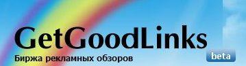 Инвайты и обзор GetGoodLinks.ru