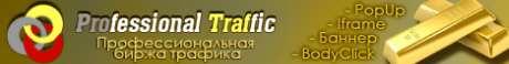 Партнёрская программа по покупке, продаже трафика ProTraf.us