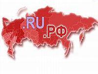 удаление доменных имен РФ RU