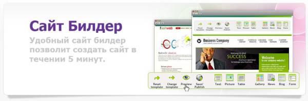 Сайт Билдер