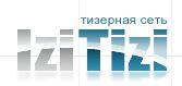 Тизерная сеть IziTizi