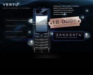 Мобильный телефон VERTU Ferarri