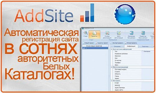 AddSite - программа для автоматической регистрации сайта