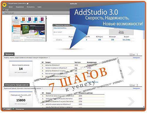 AddStudio - программа для самостоятельного продвижения сайта