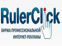 Биржа профессиональной интернет-рекламы Ruler Click