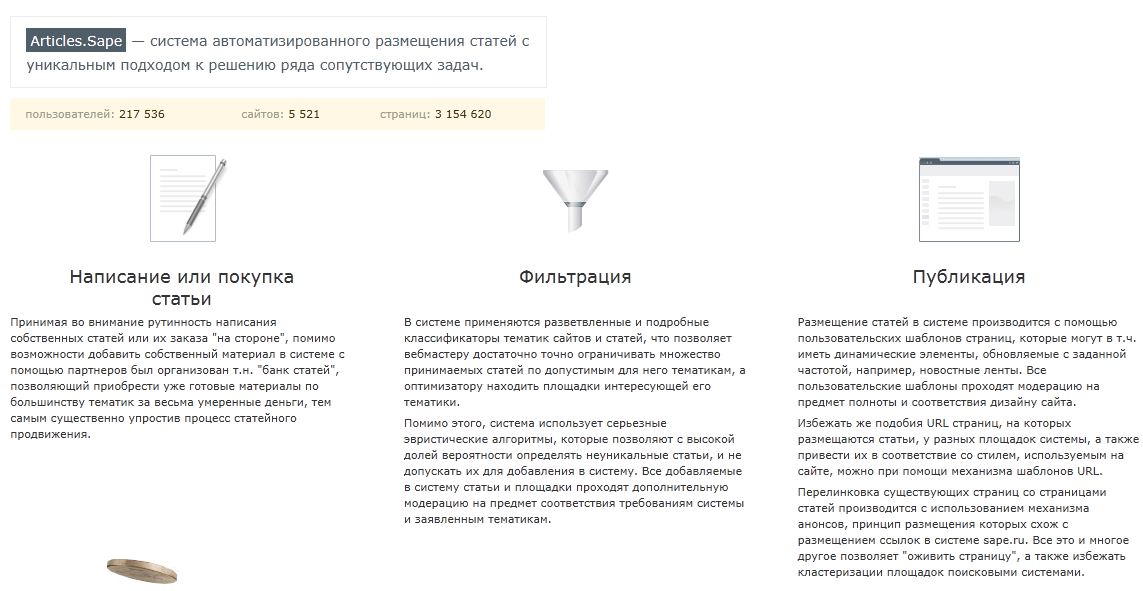 http://narodlink.ru/images/sapearticle.JPG