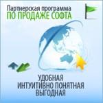 партнерская программа по продаже программного обеспечения и информационных услуг