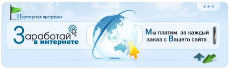 Партнерская программа по продаже ПО и информационных услуг