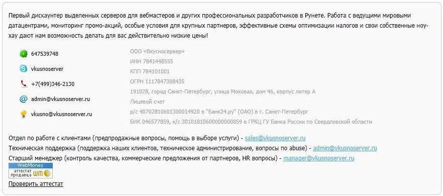 http://narodlink.ru/images/vkusnoserver5.JPG