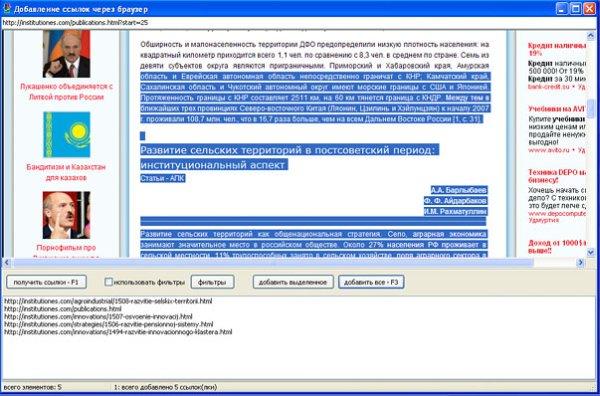Content Downloader - программа для парсинга, подготовки и импорта контента